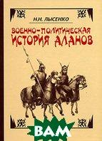 Военно-политическая история аланов  Н. Н. Лысенко купить