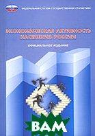 Экономическая активность населения России (по результатам выборочных обследований). 2006 (статистический сборник)   купить