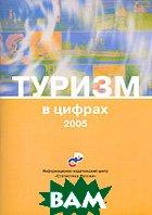 Туризм в цифрах. 2005. Статистический сборник   купить