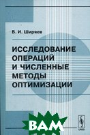 Исследование операций и численные методы оптимизации. 2-е издание  Ширяев В.И. купить