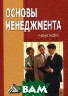 Основы менеджмента  Под ред. проф. И. Ю. Солдатовой. купить