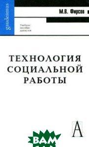 Технология социальной работы. Серия `Gaudeamus` 2-е издание  Фирсов М.В. купить