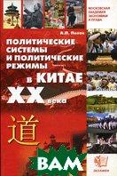 Политические системы и политические режимы в Китае XX века  Попов А.П. купить