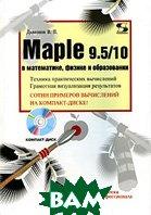 Maple 9.5/10 в математике, физике и образовании. Серия `Библиотека профессионала`  В. П. Дьяконов  купить