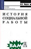 История социальной работы. Серия `Gaudeamus`. 3-е издание  М. В. Фирсов  купить