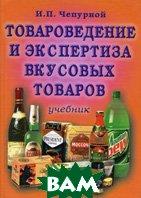Товароведение и экспертиза вкусовых товаров. 3-е издание  Чепурной И.П. купить