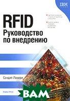 RFID. ����������� �� ���������  ������ �. ������