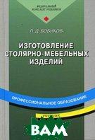 Изготовление столярно-мебельных изделий. 3-е издание  Бобиков П.Д. купить