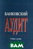 Банковский аудит  Купрюшина Т.А., Ефремова Л.С. купить