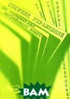 Сборник упражнений по грамматике английского языка. 4-е издание  Г. И. Сидоренко, И. А. Клыс  купить