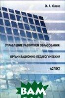 Управление развитием образования: организационно-педагогический аспект  Олекс О.А. купить