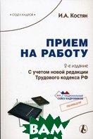 Прием на работу. Документальное оформление. Практика применения законодательства. 2-е издание  Костян И.А. купить