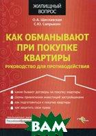 Как обманывают при покупке квартиры: руководство для противодействия  Сапрыкин С.Ю., Щеславская О.А. купить