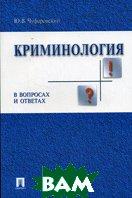 Криминология в вопросах и ответах  Чуфаровский Ю.В. купить
