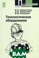 Технологическое оборудование  Аверьянов О.И., Клепиков В.В., Аверьянова И.О. купить