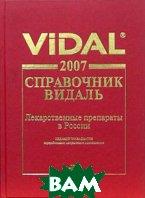 Справочник Видаль 2007. Лекарственные препараты в России   купить