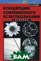 Концепции современного естествознания. 2-е издание  Канке В.А. купить
