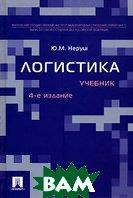 Логистика. Учебник. 4-е издание  Неруш Ю.М. купить