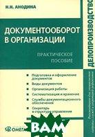 Документооборот в организации. 2-е издание  Н. Н. Анодина купить