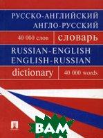 Русско-английский, англо-русский словарь  Бочаров Г. В., Воронцова И.И. И др. купить