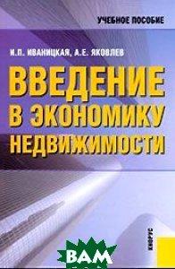 Введение в экономику недвижимости. 2-е издание  И. П. Иваницкая, А. Е. Яковлев купить