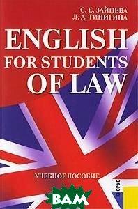 English for Students of Law. 4-е издание  С. Е. Зайцева, Л. А. Тинигина купить