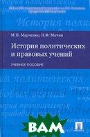 История политических и правовых учений  М. Н. Марченко, И. Ф. Мачин купить