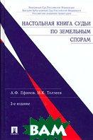 Настольная книга судьи по земельным спорам. 2-е издание  А. Ф. Ефимов, Н. К. Толчеев  купить