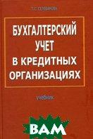 Бухгалтерский учет в кредитных организациях  Селеванова Т. С. купить