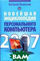 Новейшая энциклопедия персонального компьютера 2007  Леонтьев Виталий купить