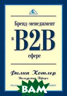 Бренд-менеджмент в В2В сфере / B2B Brand Management   Котлер Ф., Пферч В. / Philip Kotler,Waldemar Pfoertsch  купить