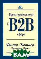 �����-���������� � �2� ����� / B2B Brand Management   ������ �., ����� �. / Philip Kotler,Waldemar Pfoertsch  ������