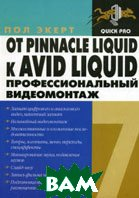 От Pinnacle Liquid к Avid Liquid 7. Профессиональный видеомонтаж  Экерт П. купить