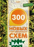 300 ����� ���������������� ���� / Encyclopedia of Electronic Circuits. ����� `� ������ �������������`  ���� �.�., ����� �. ������