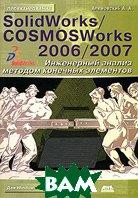 SolidWorks/COSMOSWorks 2006/2007. Инженерный анализ методом конечных элементов. Серия `Проектирование`  А. А. Алямовский купить