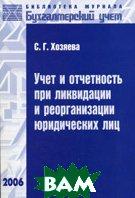 Учет и отчетность при ликвидации и реорганизации юридических лиц  Хозяева С.Г. купить