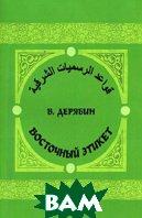 Восточный этикет: практическое руководство на арабском языке  Дерябин В. купить
