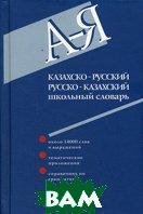 Казахско-русский и русско-казахский школьный словарь  Дарменов Б. купить
