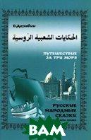 Русские народные сказки на арабском языке  Дерябин В. купить