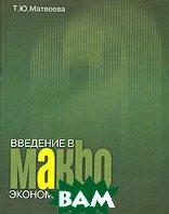 Введение в макроэкономику. 4-е издание  Т. Ю. Матвеева  купить