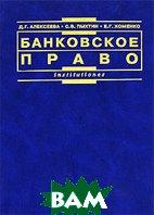 Банковское право. 3-е издание, переработанное и дополненное.  Д. Г. Алексеева, С. В. Пыхтин, Е. Г. Хоменко купить