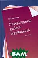 Литературная работа журналиста  Е. В. Черникова купить