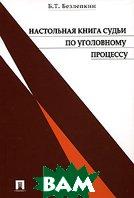 Настольная книга судьи по уголовному процессу. 2-е издание  Б. Т. Безлепкин купить