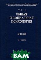 Общая и социальная психология. 4-е издание  М. И. Еникеев купить