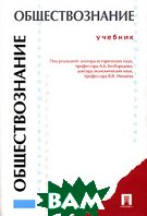 Обществознание. Учебник  Под редакцией А. Б. Безбородова, В. В. Минаева купить
