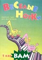 Веселые нотки: Сборник пьес для фортепиано. 1 класс   Барсукова С. купить