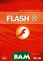 Macromedia Flash 8. Серия `Из первых рук` / Macromedia Flash 8  Джеймс Инглиш / James English купить