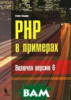 PHP в примерах (включая версию 6)  Стивен Хольцнер купить