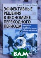 Эффективные решения в экономике переходного периода: аналитические инструменты разработки и реализации социально-экономической политики.  Морс К. купить