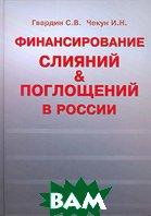 Финансирование слияний & поглощений в России  С. В. Гвардин, И. Н. Чекун  купить
